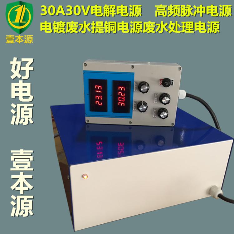 30A30V高频直流电解电源,水处理电源