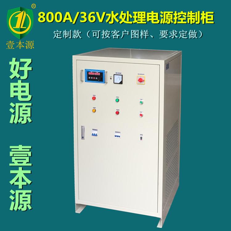 专业定制36V水处理电源控制柜,市政污水处理电源,工业废水处理电源