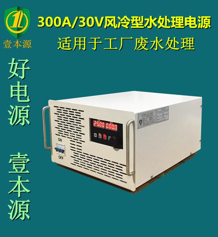 300A30V风冷型可编程水处理电源,工厂专用工业废水处理电源
