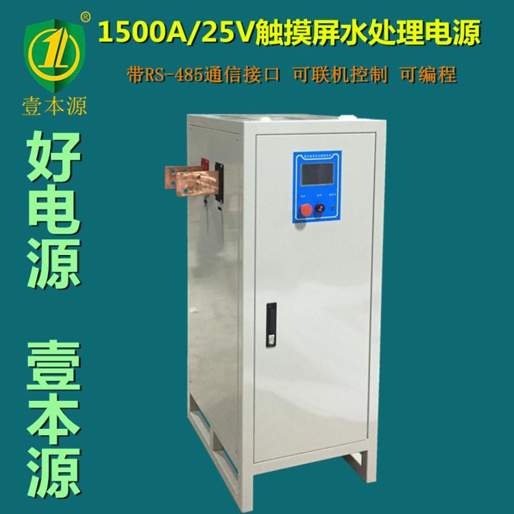 1500A25V水冷型触摸屏水处理电源,市政污水处理电源,工业废水处理电源,海水淡化电源