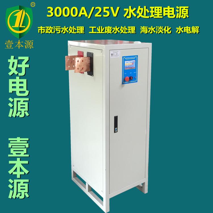 3000A25V水处理电源,市政污水处理电源,工业废水处理电源