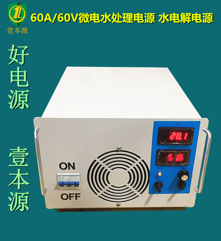 60A60V微电水处理电源水电解电源