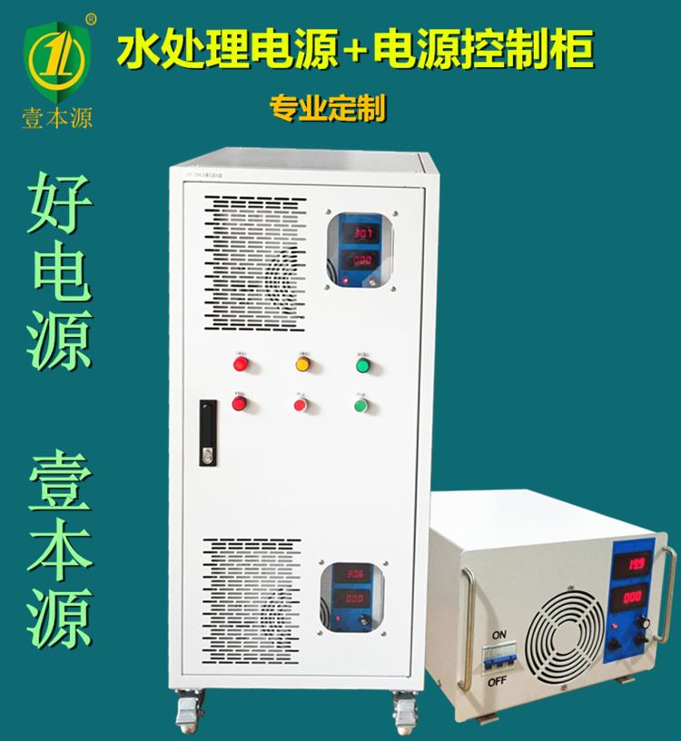 200A/30V水处理电源与电源控制柜组合