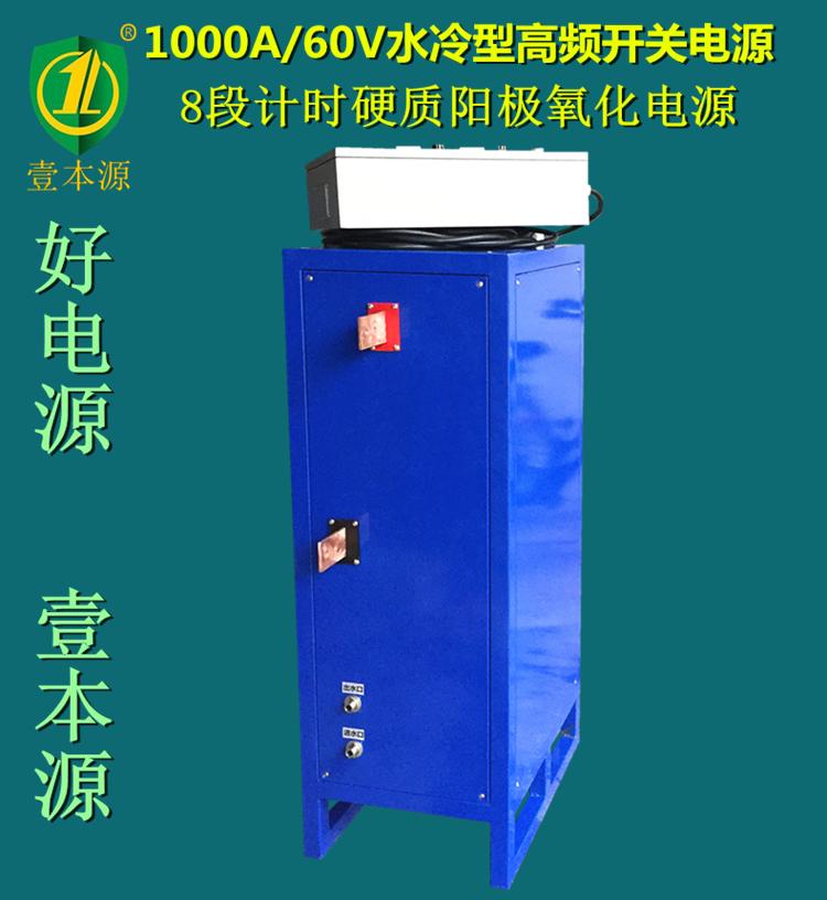 1000A60V水冷型氧化电源,8段计时硬质阳质氧化电源