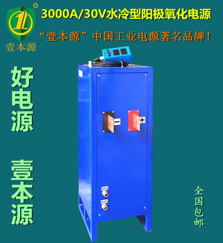 氧化电源,水冷型3000A