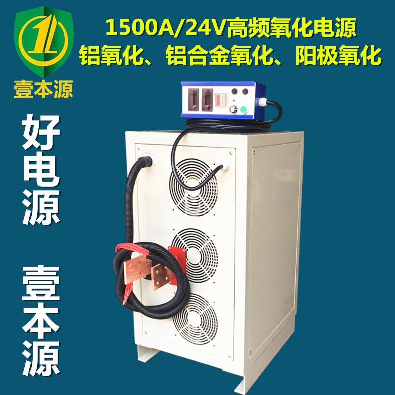 1500A24V氧化电源,镁合金氧化,铝合金氧化,阳极氧化电源