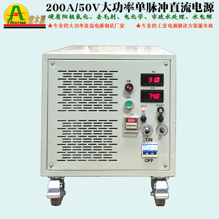 200A/50V单脉冲直流电源