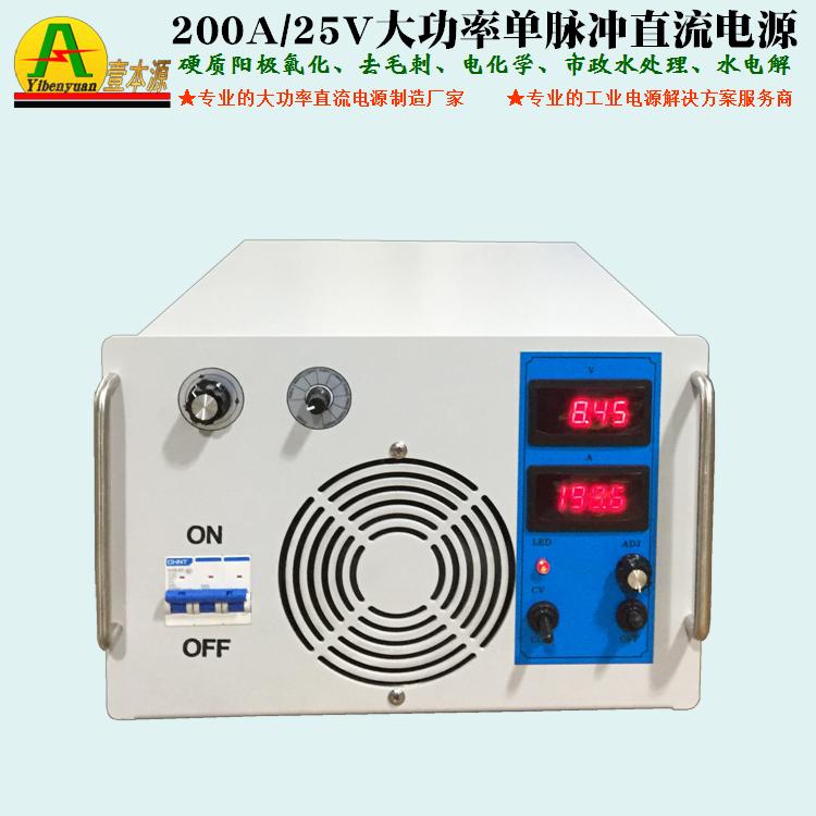 200A/25V大功率单脉冲直流电源
