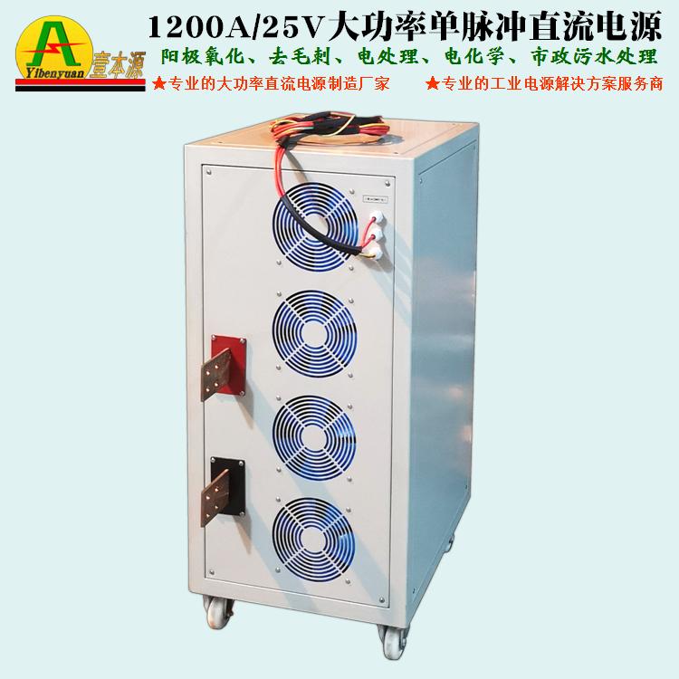 1200A/25V直流单脉冲电源