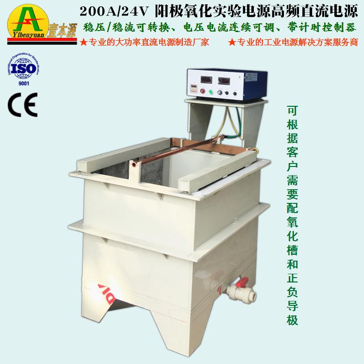 200A/24V高频直流电源阳极氧化实验电源